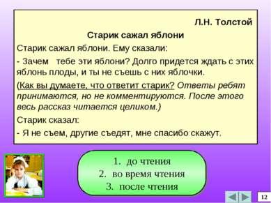 Л.Н. Толстой Старик сажал яблони Старик сажал яблони. Ему сказали: - Зачем те...