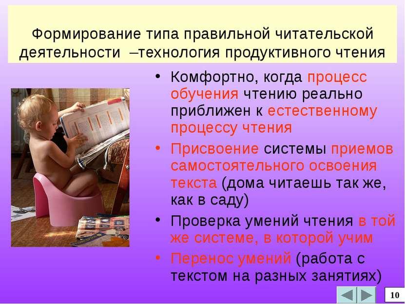 Формирование типа правильной читательской деятельности –технология продуктивн...