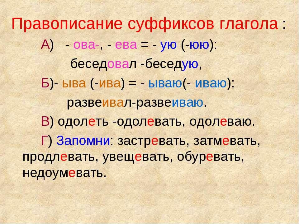 Правописание суффиксов глагола : А) - ова-, - ева = - ую (-юю): беседовал -бе...