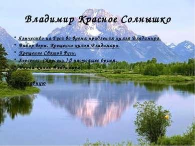 Владимир Красное Солнышко Язычество на Руси во время правления князя Владимир...