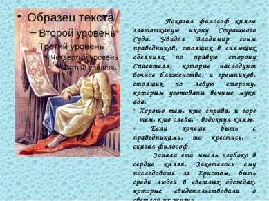 Показал философ князю златотканую икону Страшного Суда. Увидел Владимир сонм ...