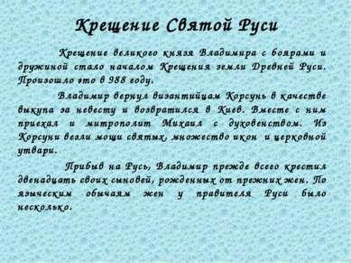 Крещение Святой Руси Крещение великого князя Владимира с боярами и дружиной с...