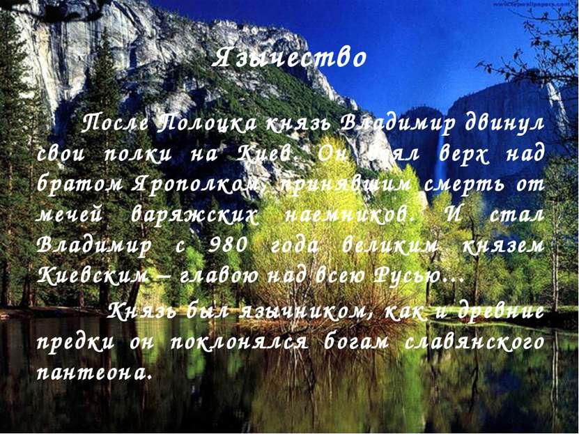 Язычество После Полоцка князь Владимир двинул свои полки на Киев. Он взял вер...