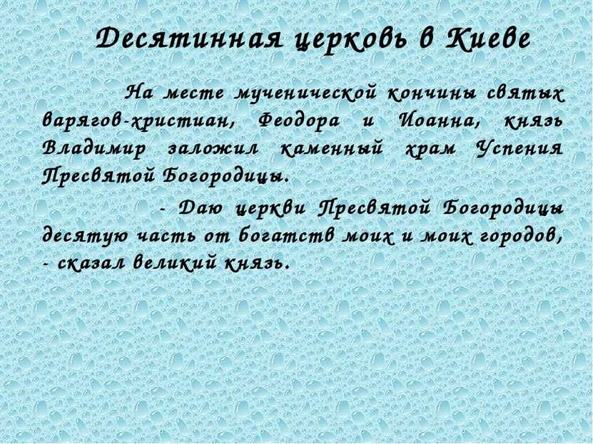 Десятинная церковь в Киеве На месте мученической кончины святых варягов-христ...