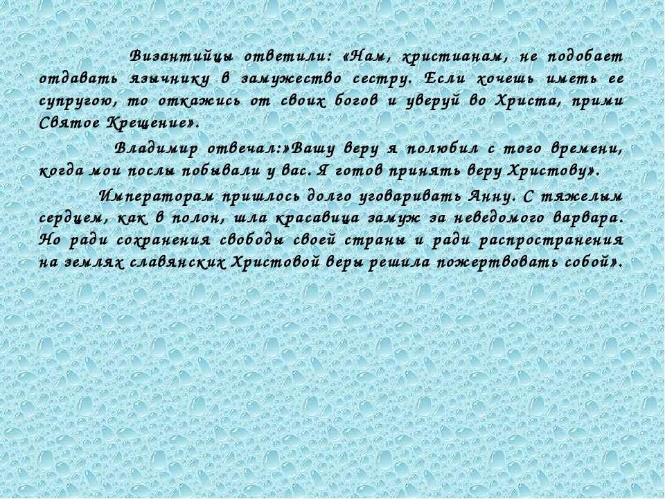 Византийцы ответили: «Нам, христианам, не подобает отдавать язычнику в замуже...
