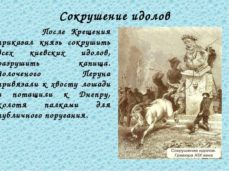 Сокрушение идолов После Крещения приказал князь сокрушить всех киевских идоло...