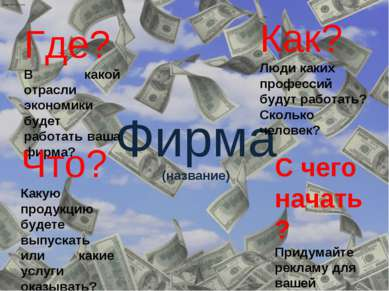 Фирма (название) Где? В какой отрасли экономики будет работать ваша фирма? Чт...