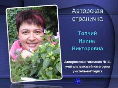 Авторская страничка Топчий Ирина Викторовна Запорожская гимназия № 11 учитель...
