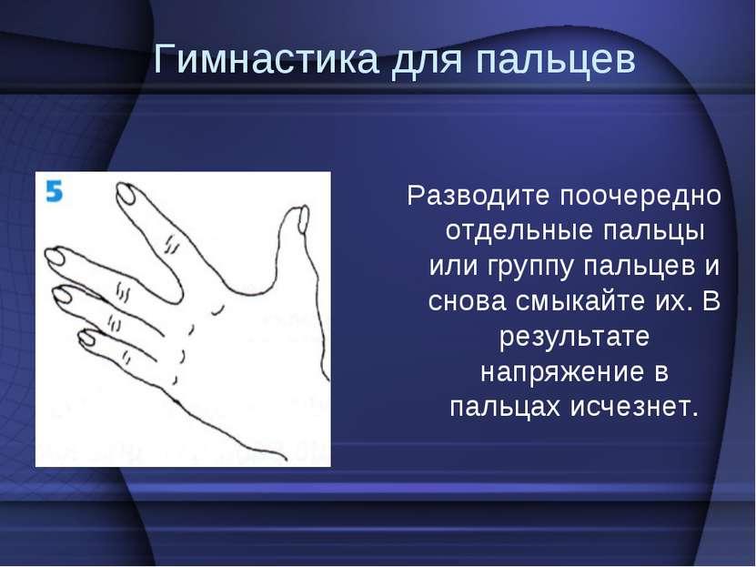 Гимнастика для пальцев Разводите поочередно отдельные пальцы или группу паль...