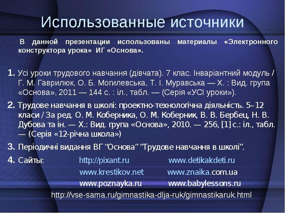 Использованные источники В данной презентации использованы материалы «Электро...