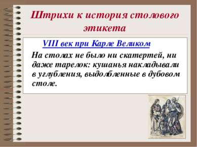 Штрихи к история столового этикета VIII век при Карле Великом На столах не бы...