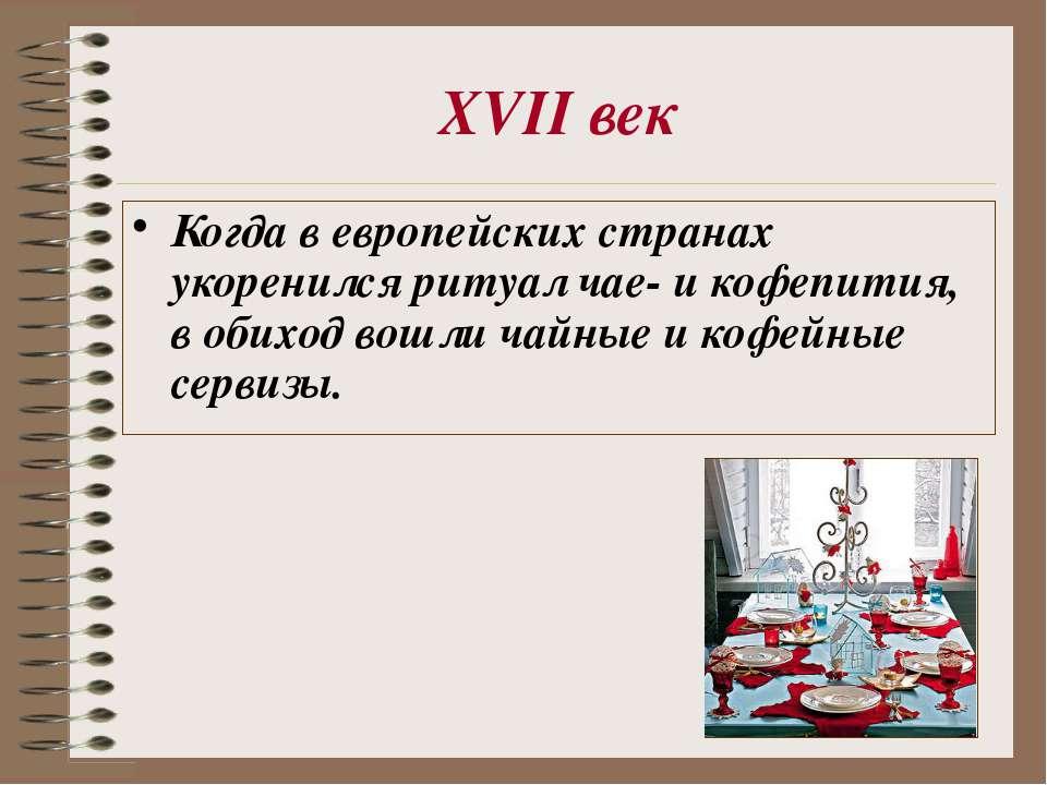 XVII век Когда в европейских странах укоренился ритуал чае- и кофепития, в об...