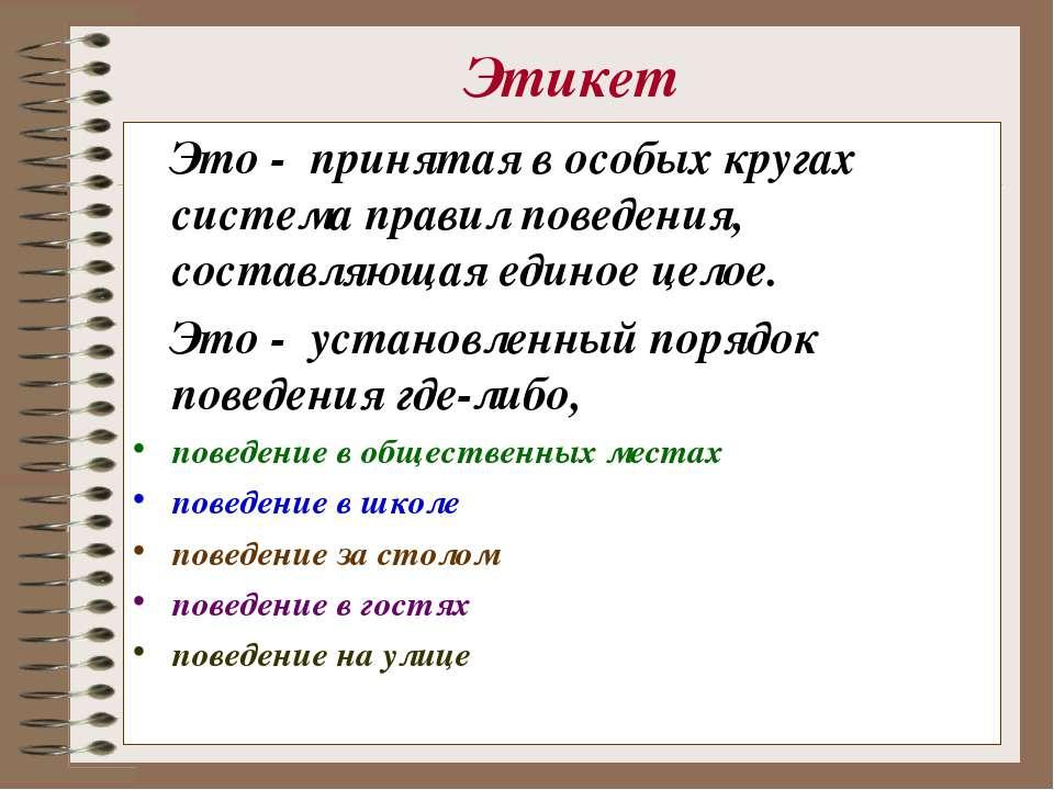 Этикет Это - принятая в особых кругах система правил поведения, составляющая ...