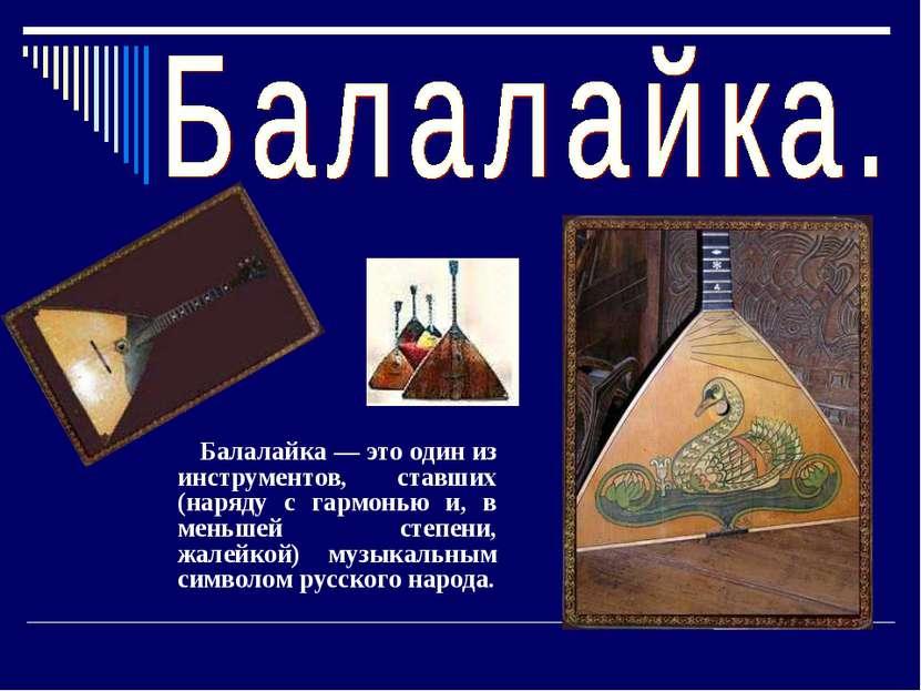 Балалайка — это один из инструментов, ставших (наряду с гармонью и, в меньшей...