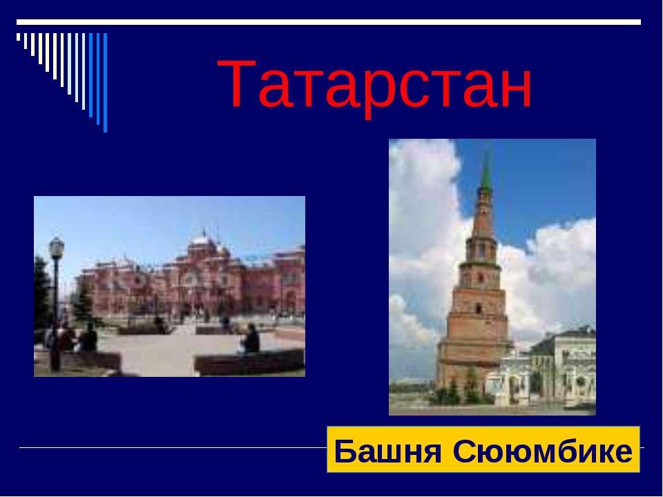 Татарстан Башня Сююмбике