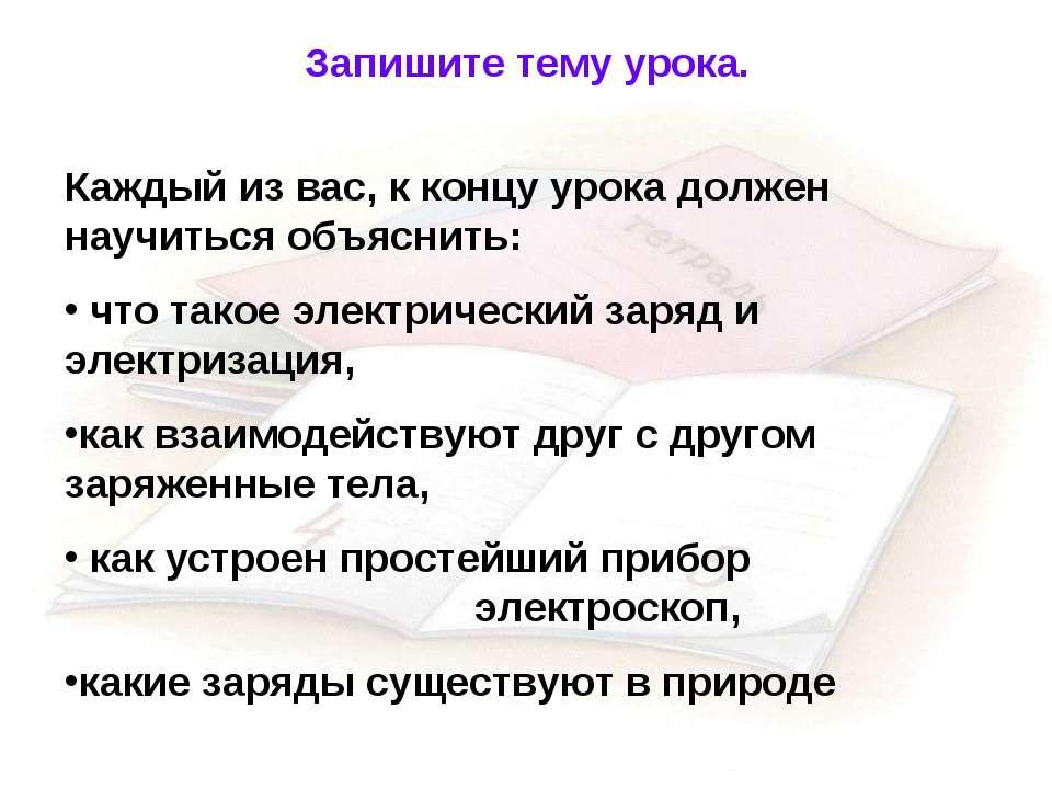Запишите тему урока. Каждый из вас, к концу урока должен научиться объяснить:...