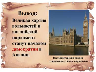 Вывод: Великая хартия вольностей и английский парламент станут началом демокр...