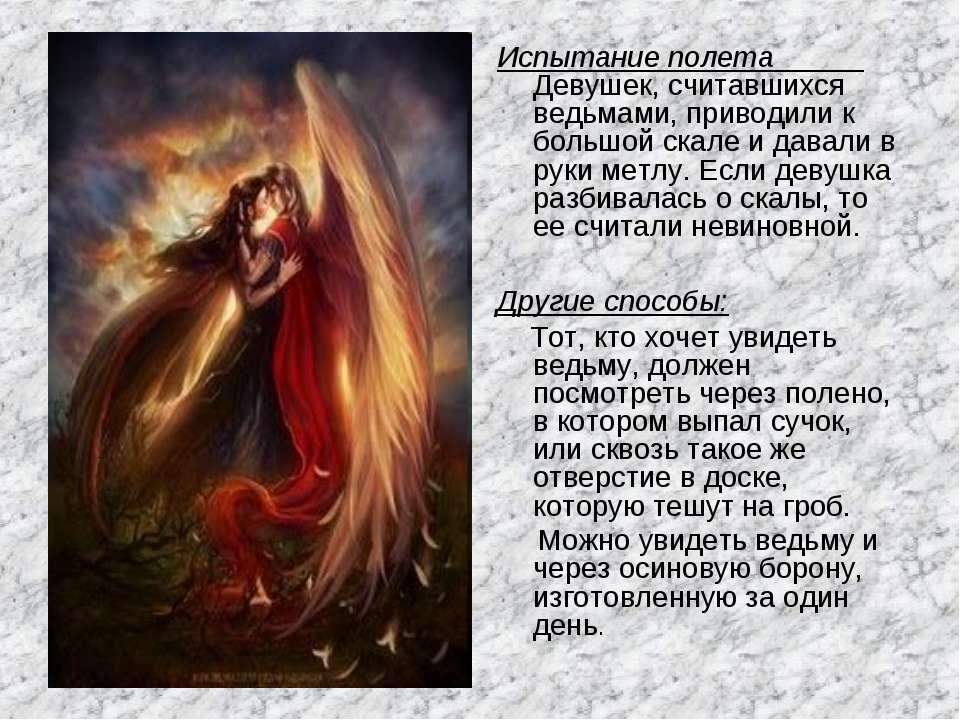 Испытание полета Девушек, считавшихся ведьмами, приводили к большой скале и д...