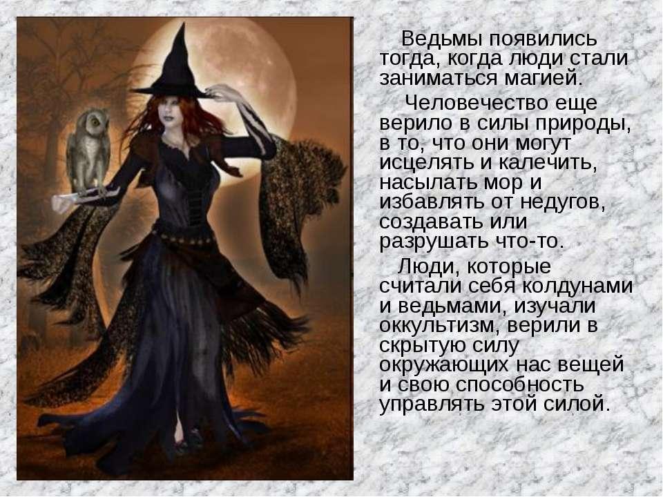 Ведьмы появились тогда, когда люди стали заниматься магией. Человечество еще ...