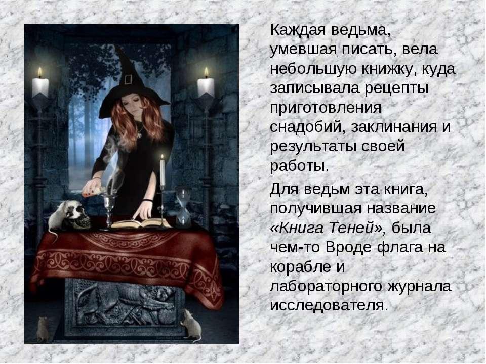 Каждая ведьма, умевшая писать, вела небольшую книжку, куда записывала рецепты...