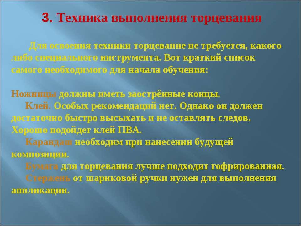 3. Техника выполнения торцевания Для освоения техники торцевание не требуется...