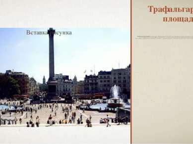 Трафальгарская площадь Трафальгарская площадь построена в честь Трафальгарско...