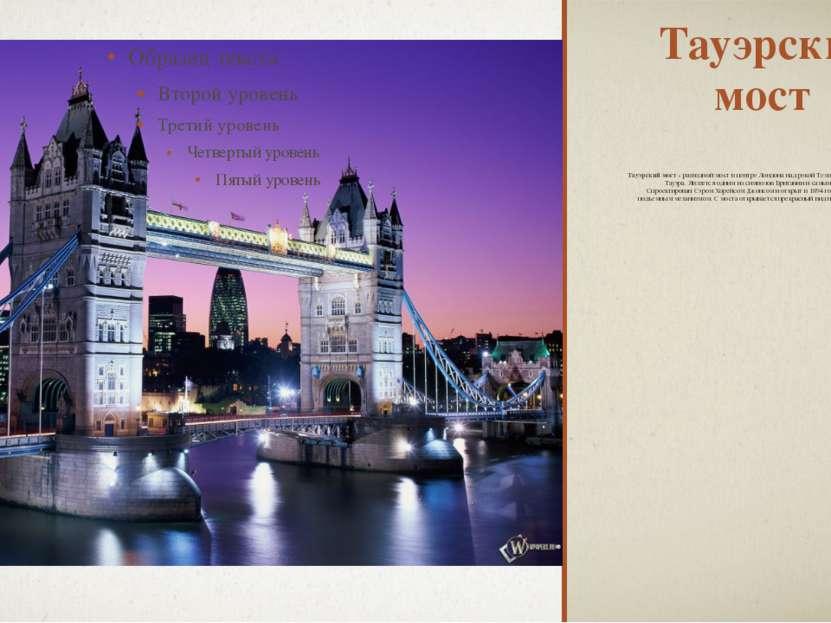 Тауэрский мост Тауэрский мост - разводной мост в центре Лондона над рекой Тем...