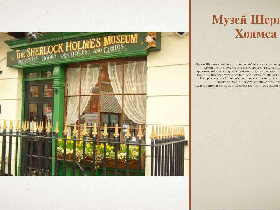 Музей Шерлока Холмса Музей Шерлока Холмса — лондонский дом-музей легендарного...