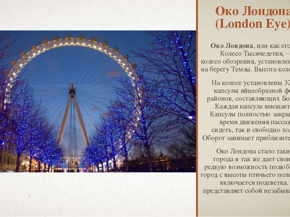 Око Лондона (London Eye) Око Лондона, или как его еще называют Колесо Тысячел...