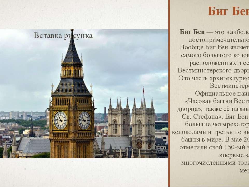 Биг Бен Биг Бен — это наиболее узнаваемая достопримечательность Лондона. Вооб...