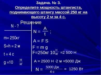 Задача. № 3. Определите мощность штангиста, поднимающего штангу массой 250 кг...