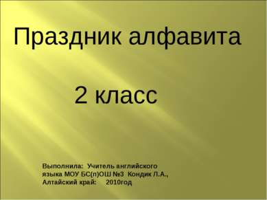 Выполнила: Учитель английского языка МОУ БС(п)ОШ №3 Кондик Л.А., Алтайский кр...