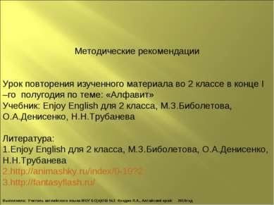 Методические рекомендации Урок повторения изученного материала во 2 классе в ...