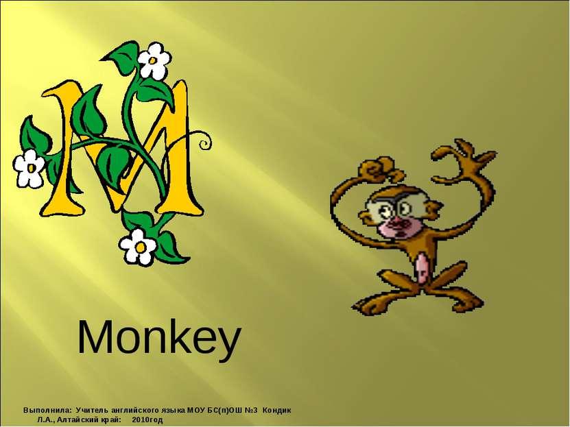 Monkey Выполнила: Учитель английского языка МОУ БС(п)ОШ №3 Кондик Л.А., Алтай...