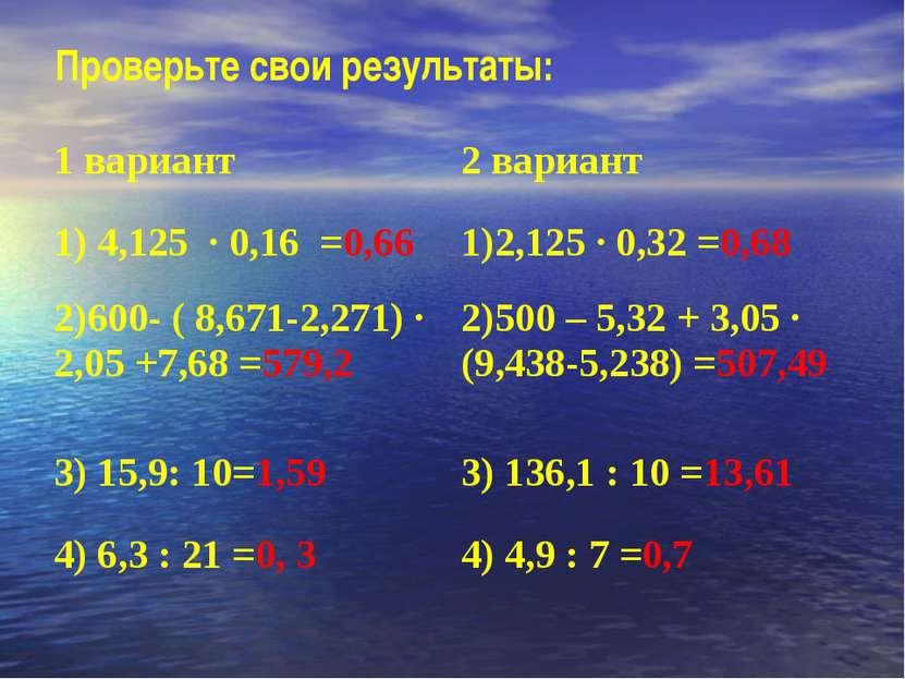 Проверьте свои результаты: 1 вариант 2 вариант 1) 4,125 · 0,16 =0,66 1)2,125 ...