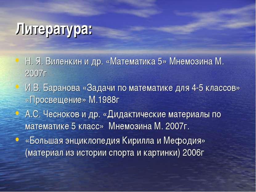 Литература: Н. Я. Виленкин и др. «Математика 5» Мнемозина М. 2007г И.В. Баран...