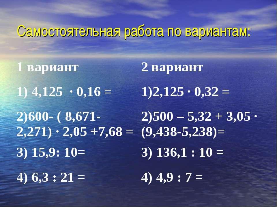 Самостоятельная работа по вариантам: 1 вариант 2 вариант 1) 4,125 · 0,16 = 1)...
