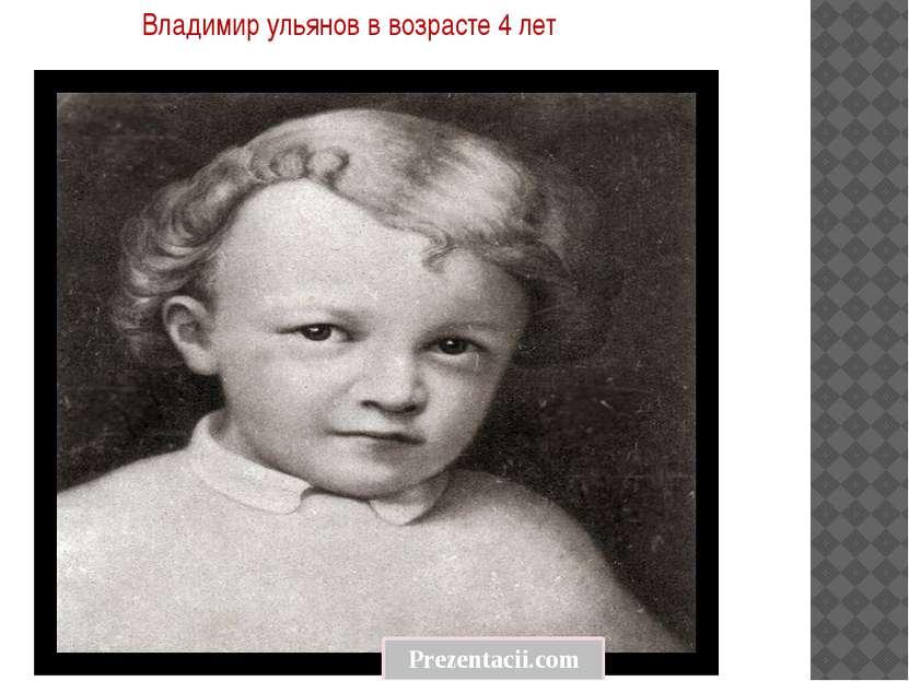 Владимир ульянов в возрасте 4 лет Prezentacii.com