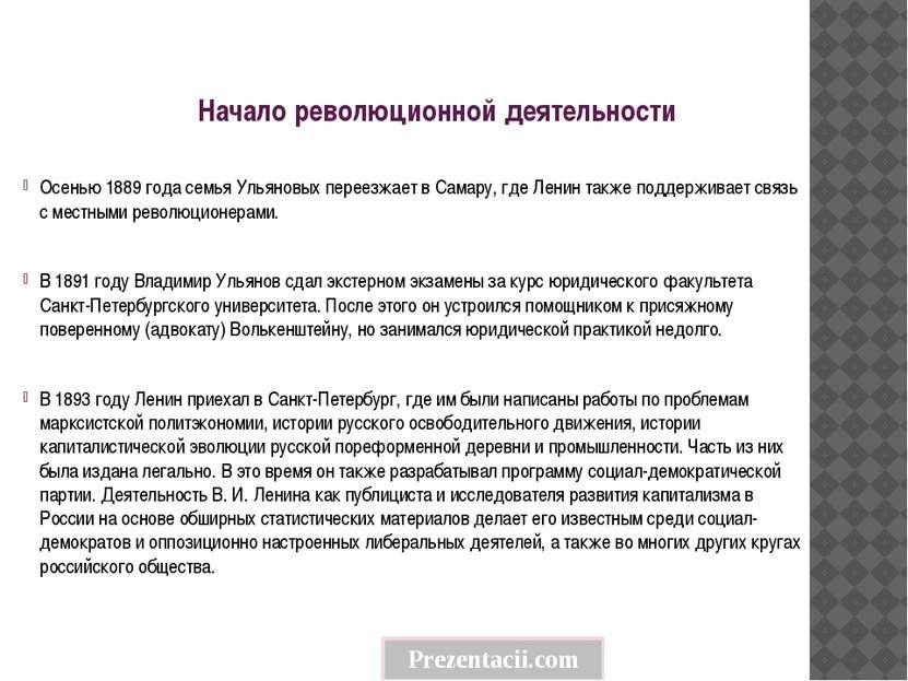 Начало революционной деятельности  Осенью 1889 года семья Ульяновых переезжа...
