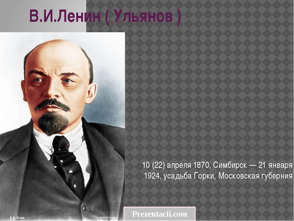 В.И.Ленин ( Ульянов ) 10 (22) апреля 1870, Симбирск — 21 января 1924, усадьба...