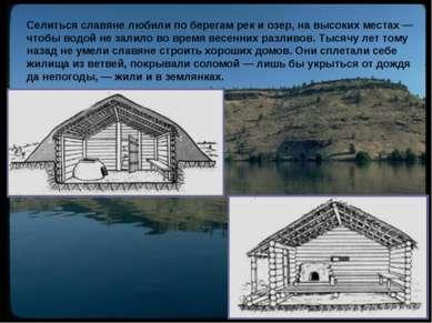 Селиться славяне любили по берегам рек и озер, на высоких местах — чтобы водо...
