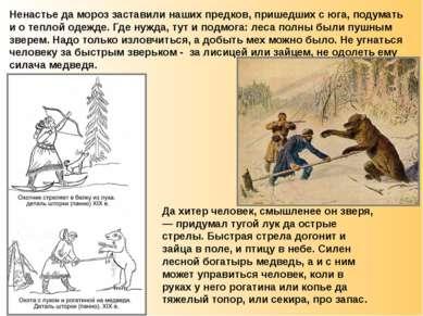 Ненастье да мороз заставили наших предков, пришедших с юга, подумать и о тепл...