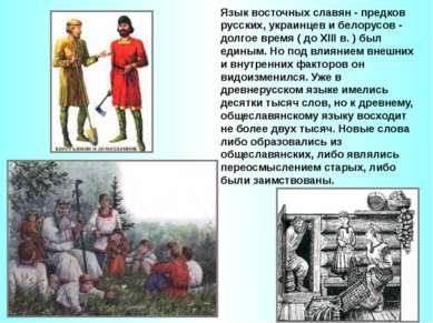 Язык восточных славян - предков русских, украинцев и белорусов - долгое время...