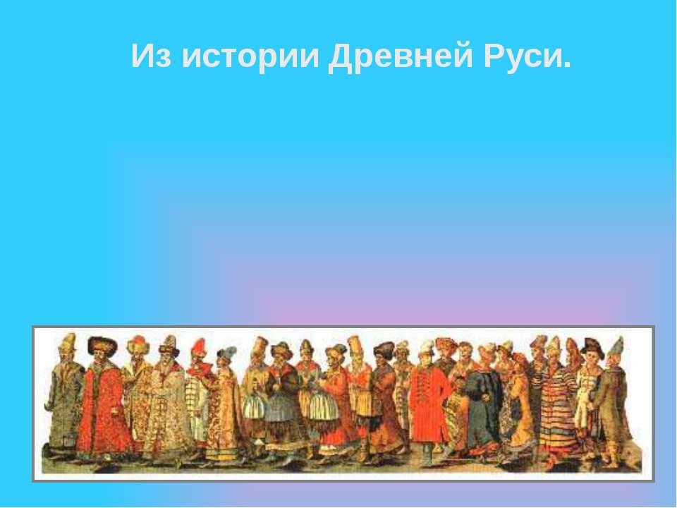 Из истории Древней Руси.