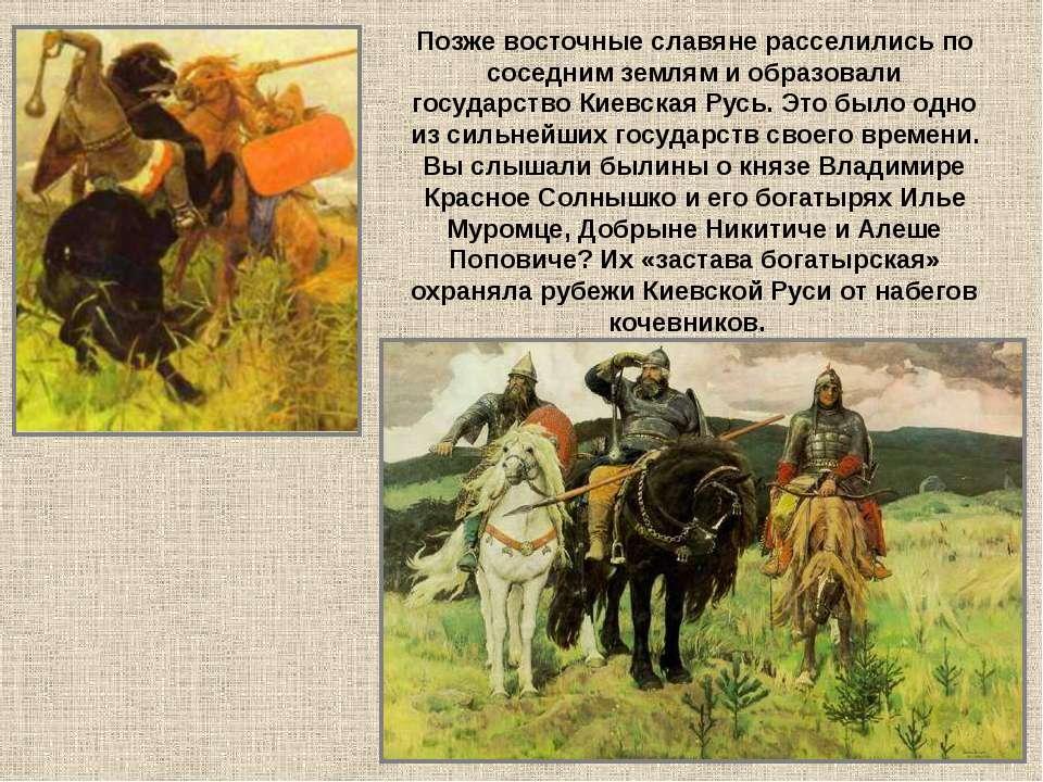 Позже восточные славяне расселились по соседним землям и образовали государст...