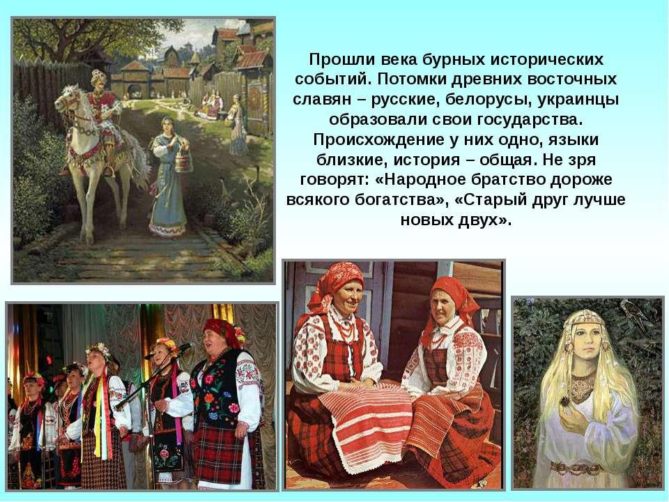 Прошли века бурных исторических событий. Потомки древних восточных славян – р...