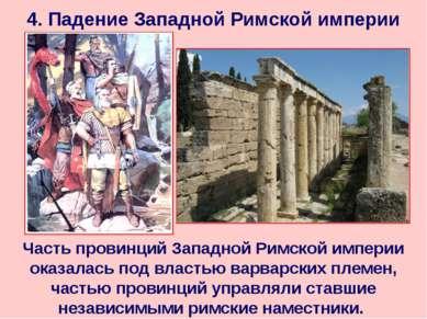 4. Падение Западной Римской империи Часть провинций Западной Римской империи ...