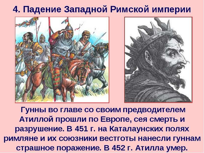 4. Падение Западной Римской империи Гунны во главе со своим предводителем Ати...