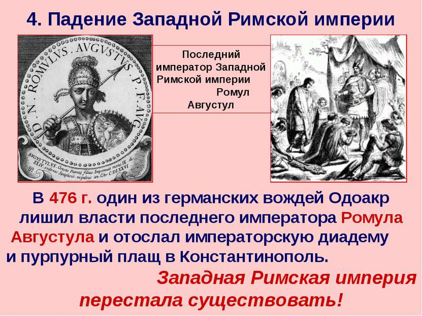 Последний император Западной Римской империи Ромул Августул 4. Падение Западн...