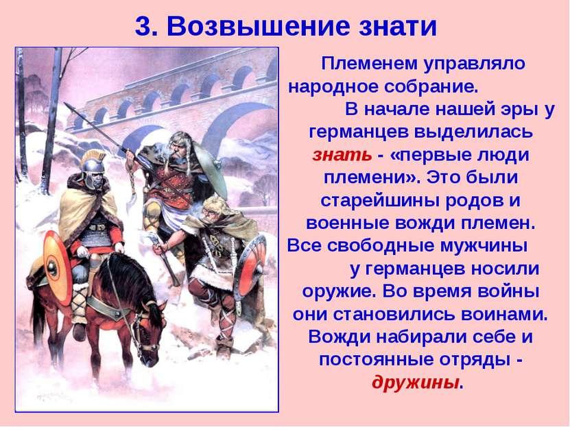 3. Возвышение знати Племенем управляло народное собрание. В начале нашей эры ...
